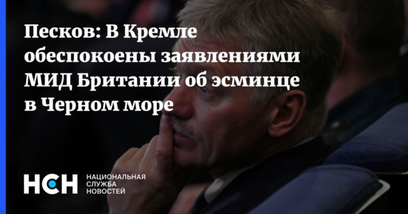 Общество: Песков: В Кремле обеспокоены заявлениями МИД Британии об эсминце в Черном море