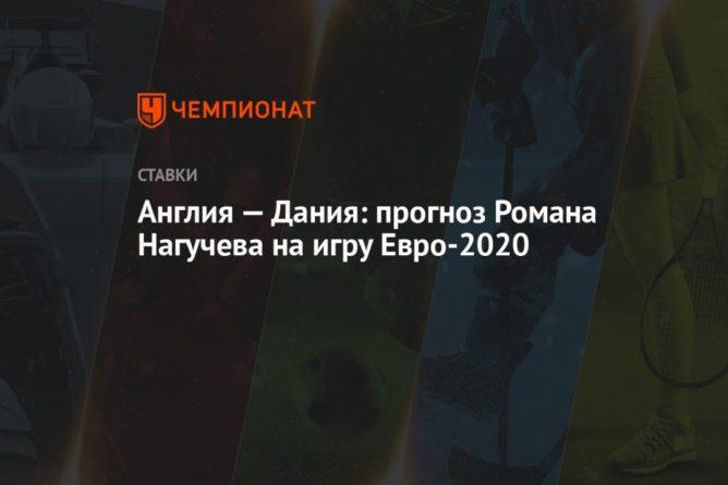 Общество: Англия — Дания: прогноз Романа Нагучева на игру Евро-2020