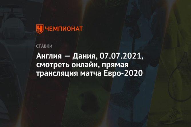 Общество: Англия — Дания, 07.07.2021, смотреть онлайн, прямая трансляция матча Евро-2020