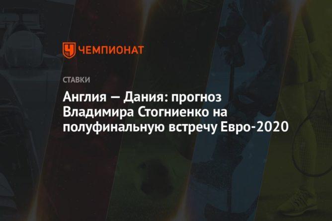 Общество: Англия — Дания: прогноз Владимира Стогниенко на полуфинальную встречу Евро-2020