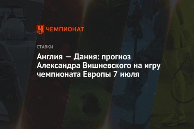 Общество: Англия — Дания: прогноз Александра Вишневского на игру чемпионата Европы 7 июля
