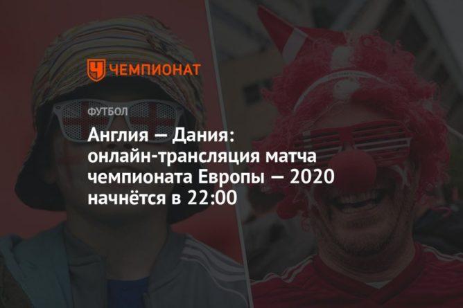 Общество: Евро-2020, Англия — Дания: прямая трансляция матча, где смотреть онлайн, время начала матча