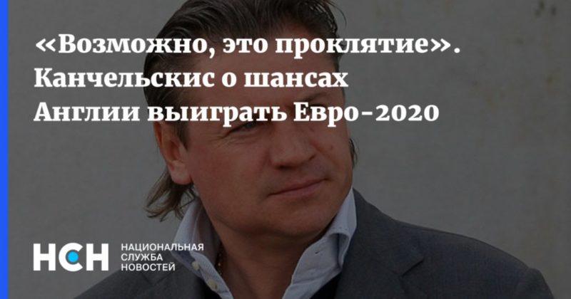 Общество: «Возможно, это проклятие». Канчельскис о шансах Англии выиграть Евро-2020