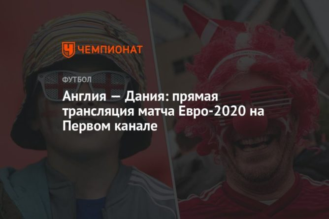 Общество: Англия — Дания: смотреть онлайн, прямая трансляция матча на Первом канале, Евро-2020