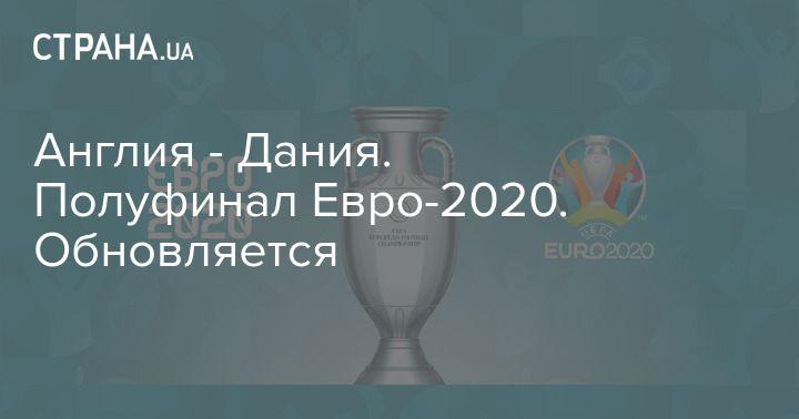 Общество: Англия - Дания. Полуфинал Евро-2020. Обновляется