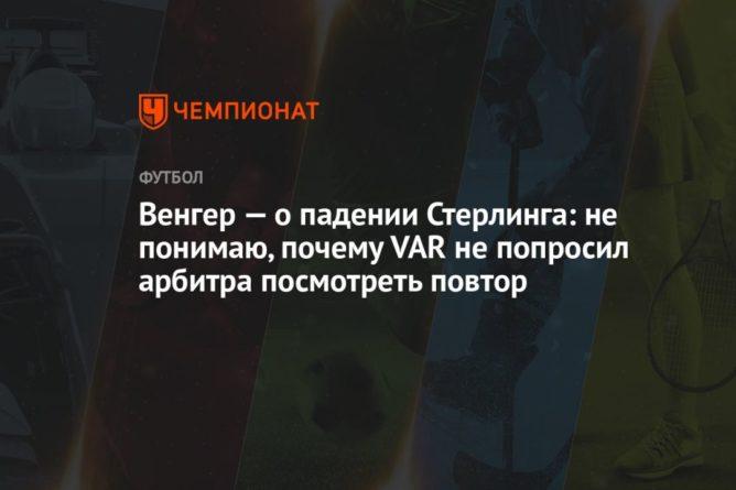 Общество: «Это не пенальти!» Арсен Венгер раскритиковал работу VAR на матче Англия — Дания