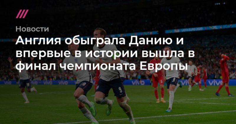 Общество: Англия обыграла Данию и впервые в истории вышла в финал чемпионата Европы