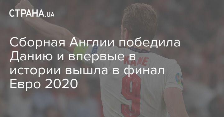 Общество: Сборная Англии победила Данию и впервые в истории вышла в финал Евро 2020