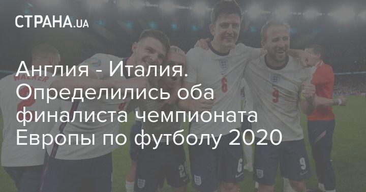 Общество: Англия - Италия. Определились оба финалиста чемпионата Европы по футболу 2020