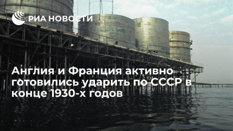 Общество: Англия и Франция активно готовились ударить по СССР в конце 1930-х годов