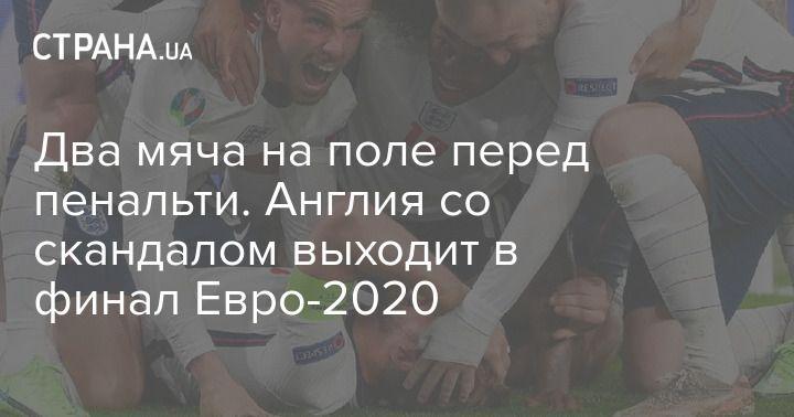 Общество: Два мяча на поле перед пенальти. Англия со скандалом выходит в финал Евро-2020