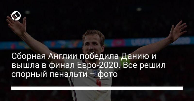 Общество: Сборная Англии победила Данию и вышла в финал Евро-2020. Все решил спорный пенальти – фото