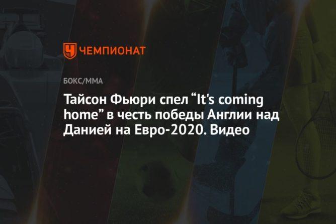 """Общество: Тайсон Фьюри спел """"It's coming home"""" в честь победы Англии над Данией на Евро-2020. Видео"""