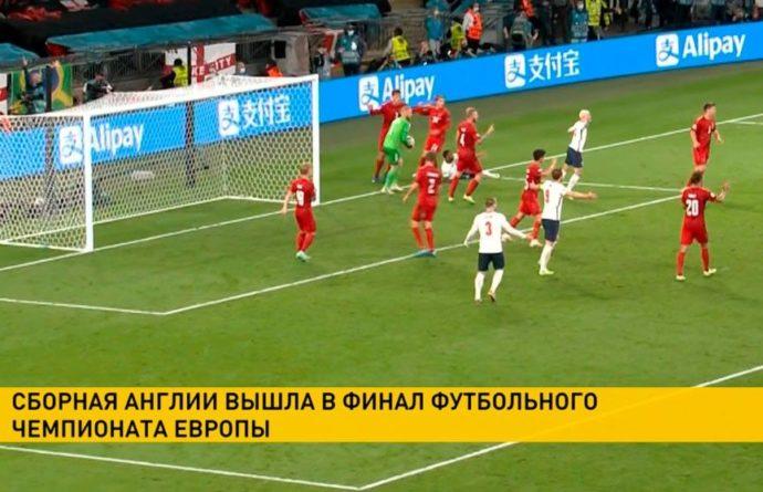 Общество: Сборная Англии вышла в финал футбольного чемпионата Европы