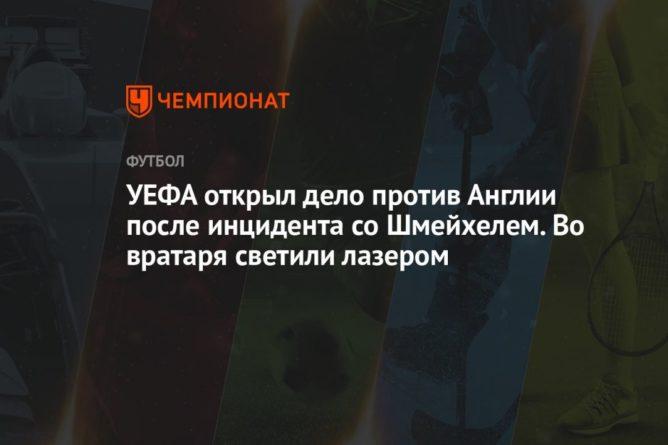 Общество: УЕФА открыл дело против Англии после инцидента со Шмейхелем. Во вратаря светили лазером