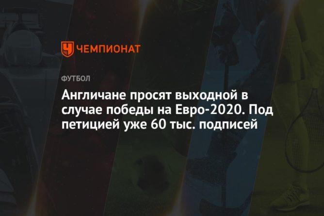 Общество: Англичане просят выходной в случае победы на Евро-2020. Под петицией уже 60 тыс. подписей