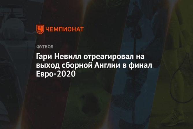Общество: Гари Невилл отреагировал на выход сборной Англии в финал Евро-2020