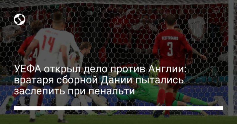 Общество: УЕФА открыл дело против Англии: вратаря сборной Дании пытались заслепить при пенальти