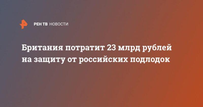 Общество: Британия потратит 23 млрд рублей на защиту от российских подлодок