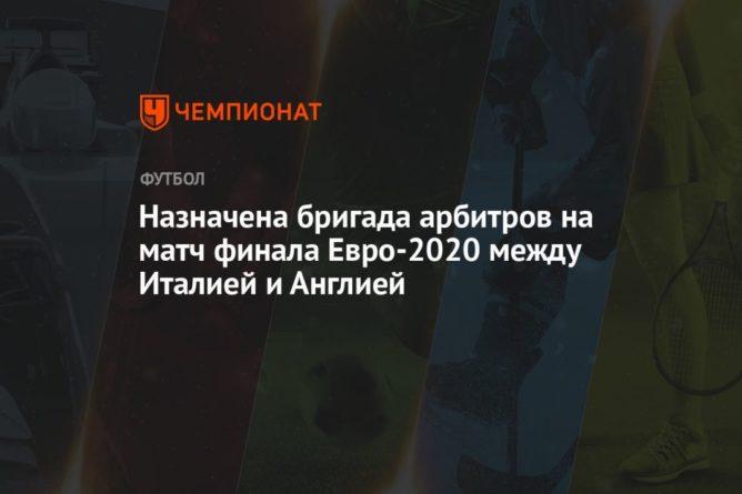 Общество: Назначена бригада арбитров на матч финала Евро-2020 между Италией и Англией