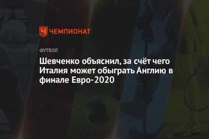 Общество: Шевченко объяснил, за счёт чего Италия может обыграть Англию в финале Евро-2020