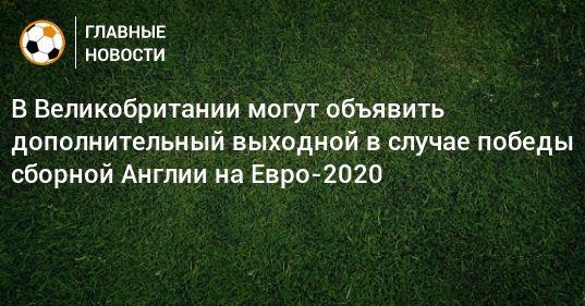 Общество: В Великобритании могут объявить дополнительный выходной в случае победы сборной Англии на Евро-2020