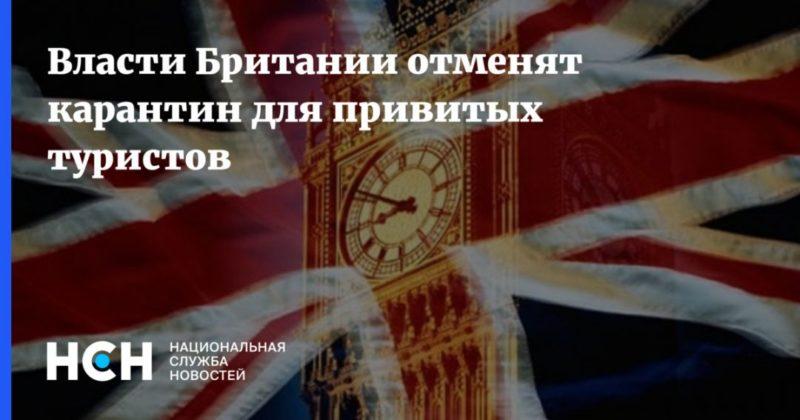 Общество: Власти Британии отменят карантин для привитых туристов