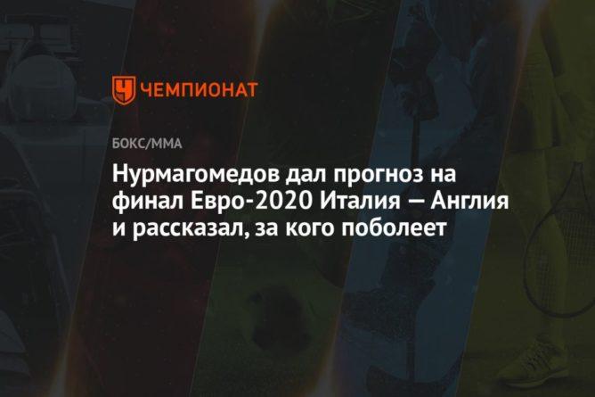 Общество: Нурмагомедов дал прогноз на финал Евро-2020 Италия — Англия и рассказал, за кого поболеет