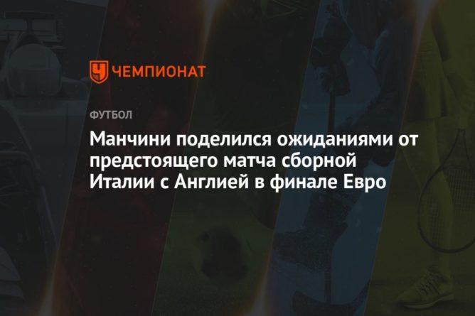 Общество: Манчини поделился ожиданиями от предстоящего матча сборной Италии с Англией в финале Евро