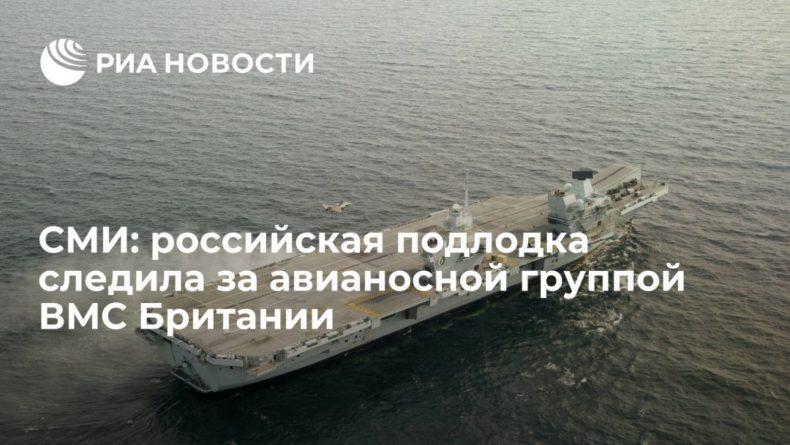 Общество: Daily Telegraph: российская подлодка следила за ударной группой ВМС Британии