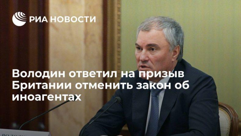 Общество: Председатель Госдумы Володин ответил на призыв Британии отменить закон об иноагентах