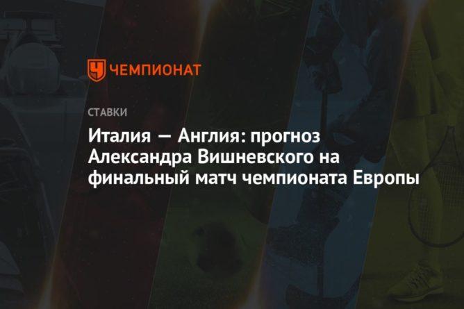 Общество: Италия — Англия: прогноз Александра Вишневского на финальный матч чемпионата Европы
