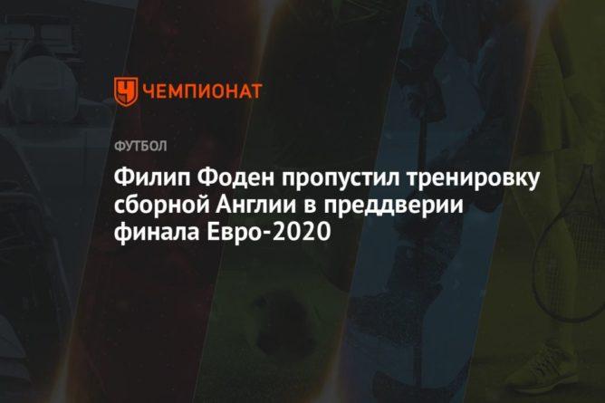 Общество: Филип Фоден пропустил тренировку сборной Англии в преддверии финала Евро-2020