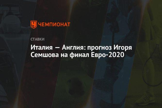 Общество: Италия — Англия: прогноз Игоря Семшова на финал Евро-2020