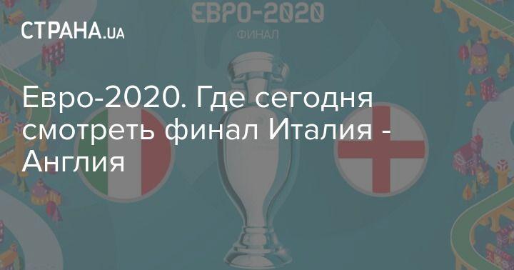 Общество: Евро-2020. Где сегодня смотреть финал Италия - Англия