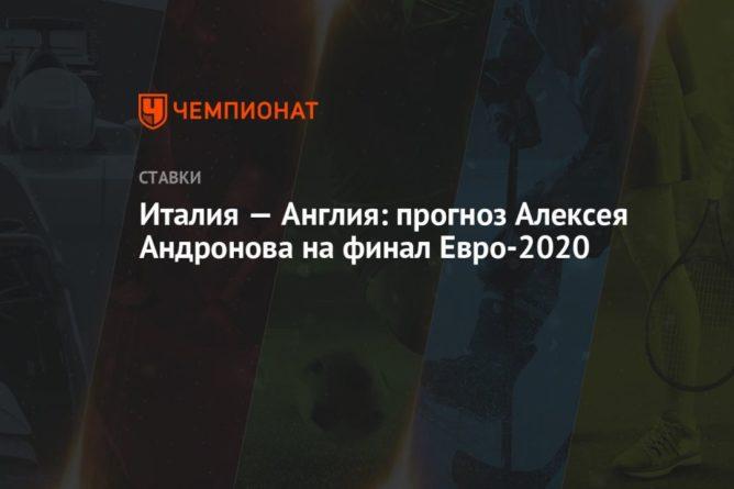 Общество: Италия — Англия: прогноз Алексея Андронова на финал Евро-2020