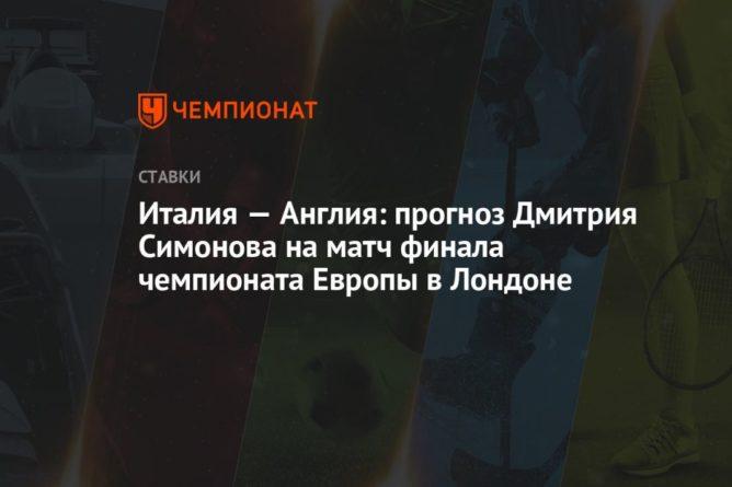 Общество: Италия — Англия: прогноз Дмитрия Симонова на матч финала чемпионата Европы в Лондоне