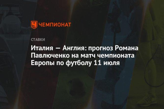 Общество: Италия — Англия: прогноз Романа Павлюченко на матч чемпионата Европы по футболу 11 июля