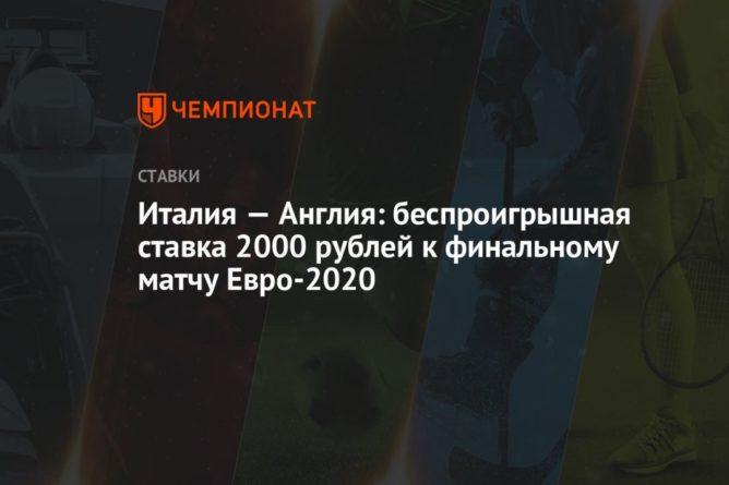 Общество: Италия — Англия: беспроигрышная ставка 2000 рублей к финальному матчу Евро-2020