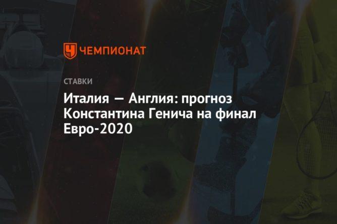 Общество: Италия — Англия: прогноз Константина Генича на финал Евро-2020