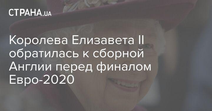 Общество: Королева Елизавета II обратилась к сборной Англии перед финалом Евро-2020