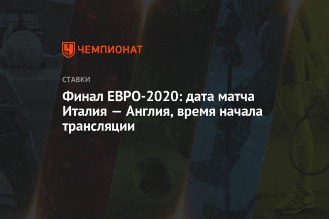 Общество: Финал ЕВРО-2020: дата матча Италия — Англия, время начала трансляции