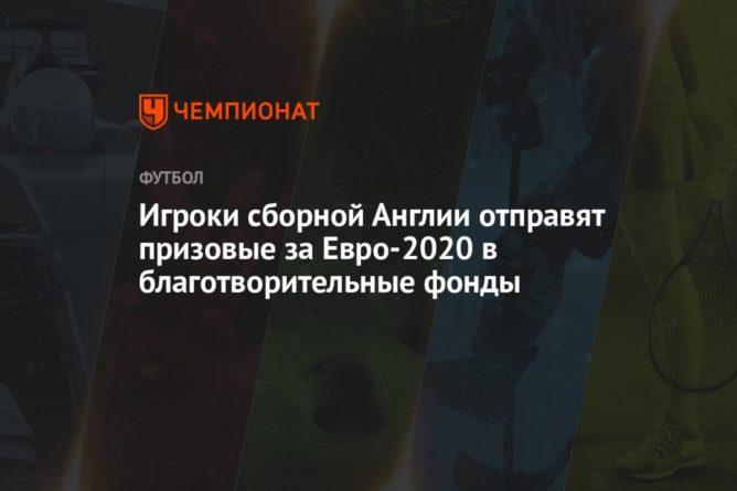 Общество: Игроки сборной Англии отправят призовые за Евро-2020 в благотворительные фонды
