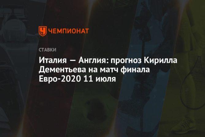 Общество: Италия — Англия: прогноз Кирилла Дементьева на матч финала Евро-2020 11 июля