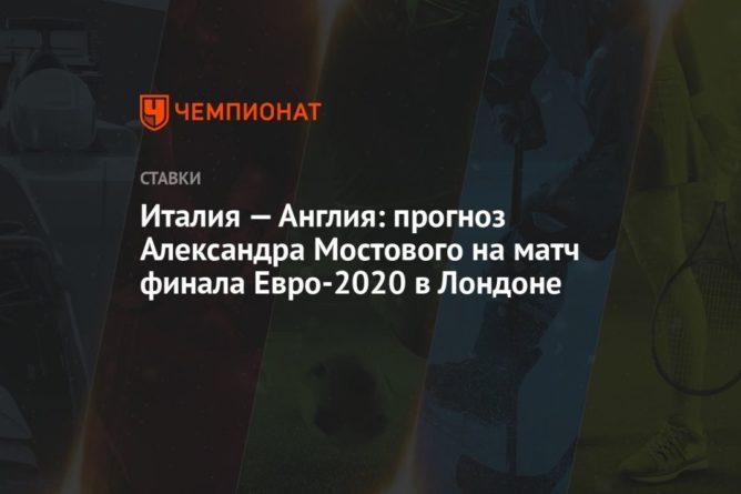 Общество: Италия — Англия: прогноз Александра Мостового на матч финала Евро-2020 в Лондоне
