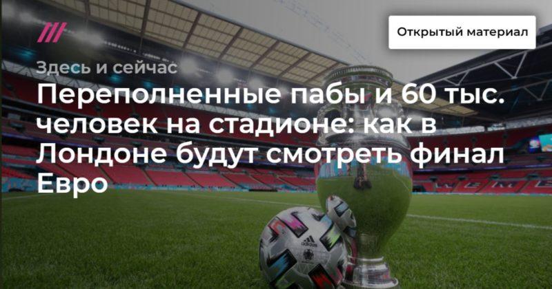 Общество: Переполненные пабы и 60 тыс. человек на стадионе: как в Лондоне будут смотреть финал Евро