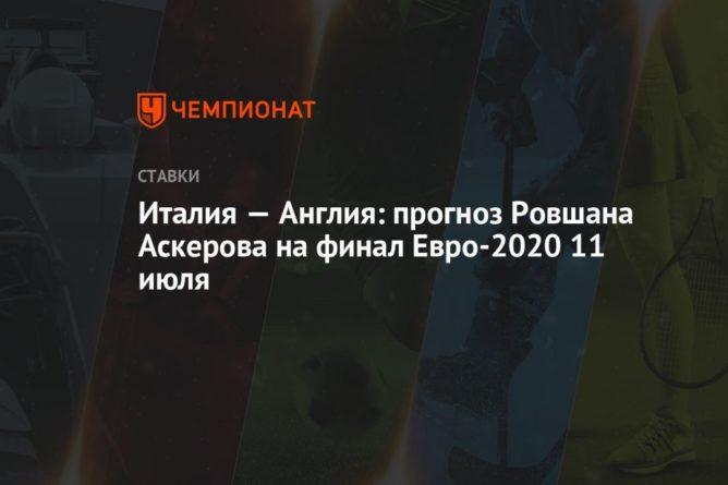 Общество: Италия — Англия: прогноз Ровшана Аскерова на финал Евро-2020 11 июля