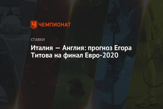Общество: Италия — Англия: прогноз Егора Титова на финал Евро-2020