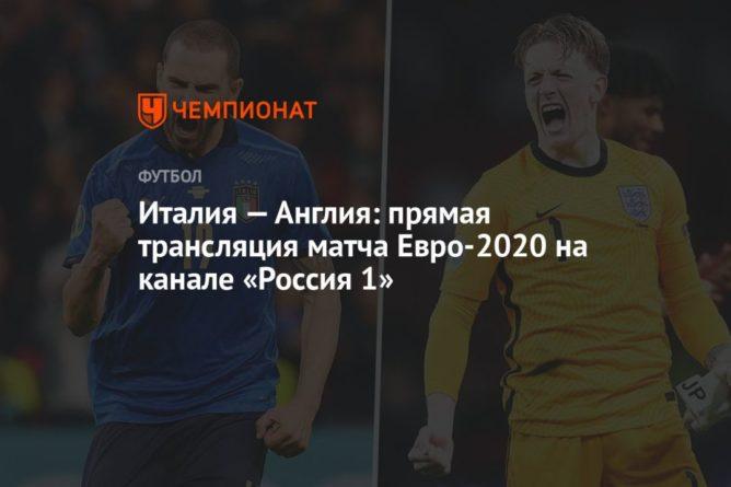 Общество: Италия — Англия: смотреть онлайн, прямая трансляция матча на канале «Россия 1», Евро-2020