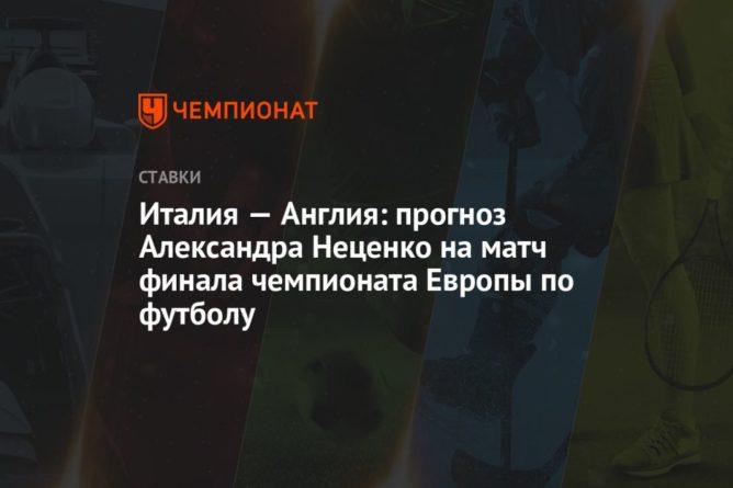 Общество: Италия — Англия: прогноз Александра Неценко на матч финала чемпионата Европы по футболу
